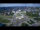 Видео Центральный район. Барнаул