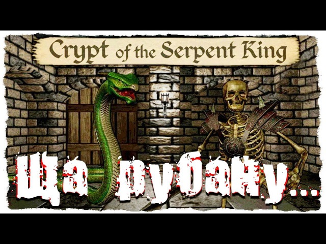 Crypt of the Serpent King ► ЩА РУБАНУ