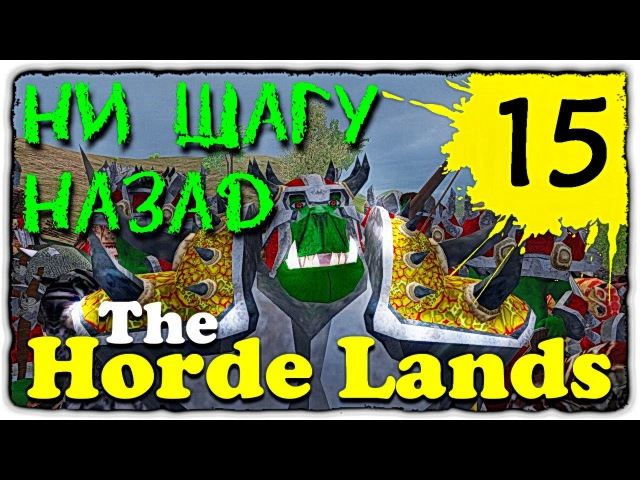 Mount and Blade • The Horde Lands ► Ни шагу назад 15