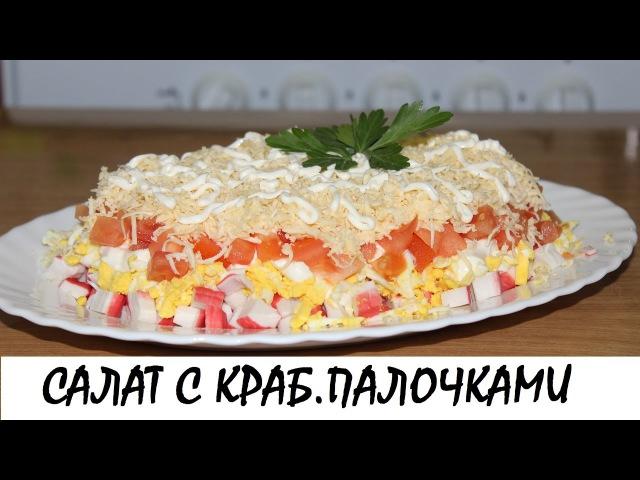 Салат с крабовыми палочками (самый вкусный и быстрый рецепт). Кулинария. Рецепты . » Freewka.com - Смотреть онлайн в хорощем качестве