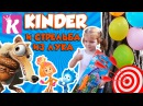 Фиксики КИНДЕР Ледниковый период и Летачки лук Fixiki Kinder Surprise Ice Age and PLANES toys