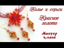 Колье и серьги канзаши Красное золото из атласных лент. Necklace and earrings kanzashi satin ribbons