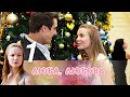 Люба. Любовь. Серия 1 (2011)