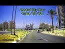 Ashdod City Tour Israel tourism the Mediterranean coast נסיעה באשדוד עיר הנמל בדרום מישו151