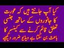 Kia ap janty hain k orat ka janwaro k sath jinsi taluq kaim کیا آپ جانتے ہیں کہ عورت کا جانور 1608