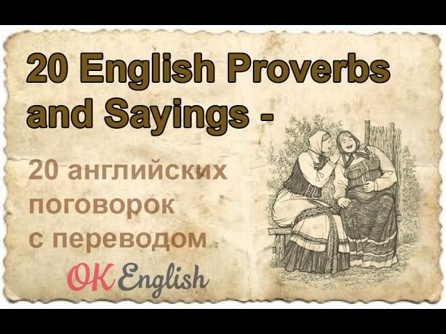 20 английских пословиц с переводом на русский