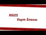 RapControl#1RIGOS - Карт Бланш