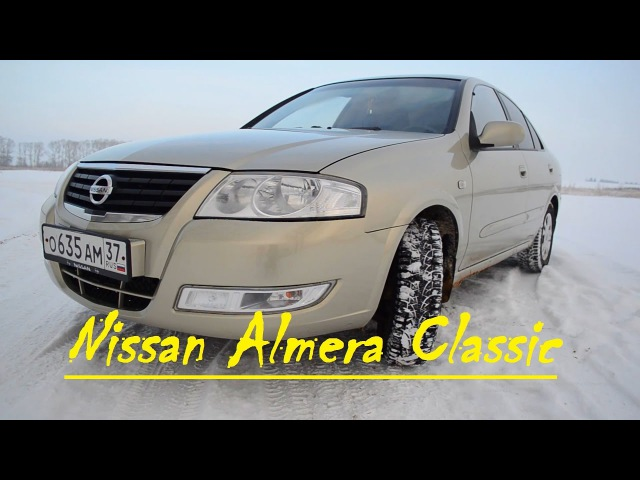 Nissan Almera Classic практичная надежность.