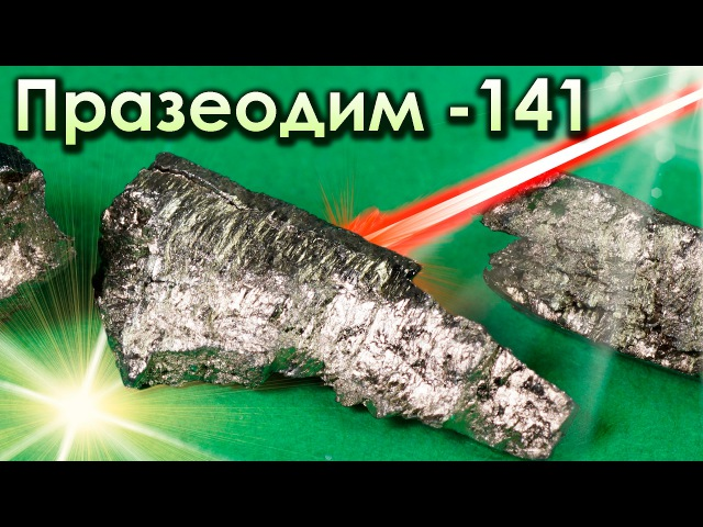 Празеодим - металл, замедляющий свет