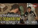 Встречная двойка с подхватом через сайд степ - обучающее видео мма / бокс