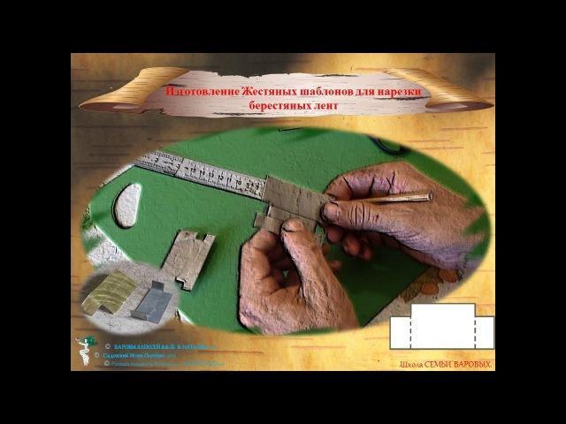 Мастер класс по изготовлению шаблона для нарезки берестяных лен