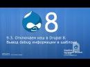 9 3 Отключаем кеш в Drupal 8 Вывод debug информации в шаблоне
