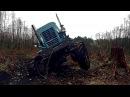 МТЗ, ЮМЗ Легендарные трактора в грязи и не только! На трактор надейся но сам не пл...