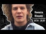 Гороскоп для Скорпионов. 20.03 - 26.03, Никита Мацюк