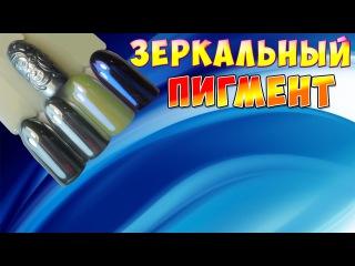 Дизайн ногтей Зеркальный Пигмент