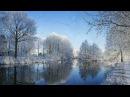 МУЗЫКА ЯНВАРЯ Мелодия зимы, снега. Снежная мелодия. Тихая спокойная красивая фон...
