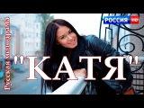 КАТЯ - Новые  русские мелодрамы HD - фильмы новинки в хорошем качестве