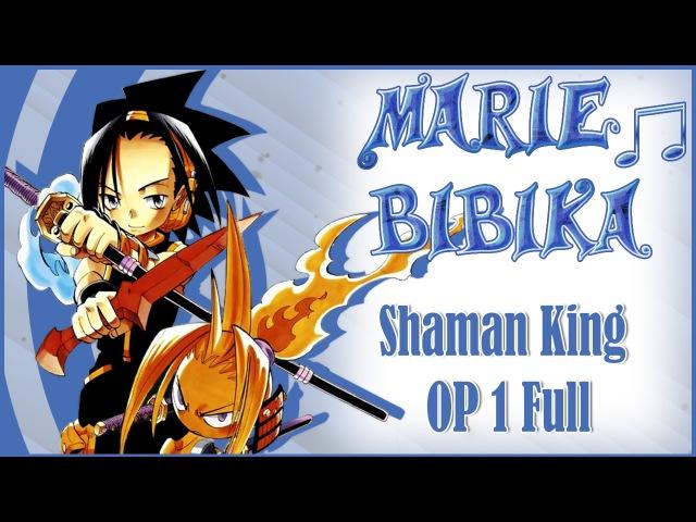 Shaman King OP 1 / Шаман Кинг опенинг 1 (Marie Bibika Russian Full-Version)