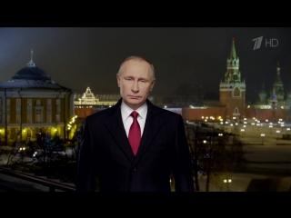 Новогоднее обращение президента России Владимира Путина (31.12.16)