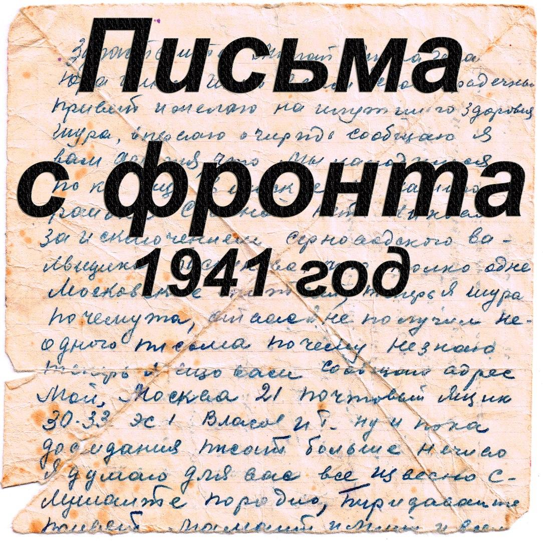 Письма с фронта. 1941 год