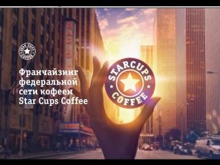 Сайт и презентация Star Cups Coffe Екатеринбург Еще одна работа в наше портфолио