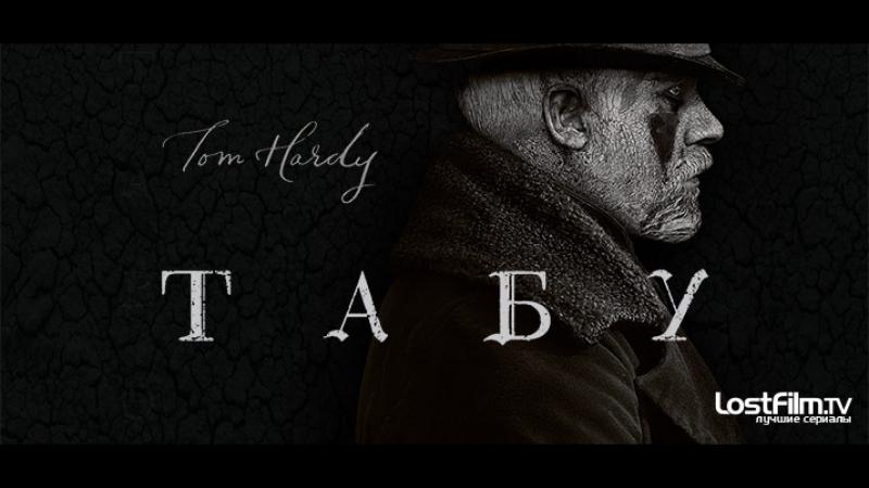 Табу | Сезон:1 | Серия: 8 | 2017 LostFilm