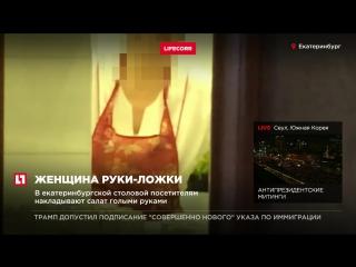 В Екатеринбургской столовой посетителям накладывают салат голыми руками