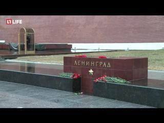 В Александровском саду в память о погибших в петербургском метро возлагают цветы к мемориалу Города-Героя Ленинграда