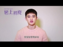 [VIDEO] D.O. @ Pure Love Premier in Japan