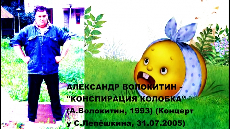 Александр Волокитин - КОНСПИРАЦИЯ КОЛОБКА (А.Волокитин, 1993) (Концерт у С.Лепёшкина, 31.07.2005)