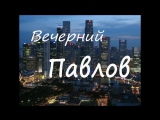 Вечерний Павлов. Себеж - Выпуск 2013 г.