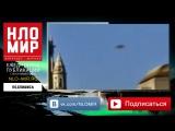 НЛО 2017! Реальные кадры НЛО снятые туристами в Лондоне