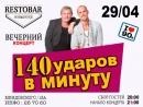 29-го Апреля нас встречает город Березники RestoBar #140Удароввминуту #гастроли #концерты #КоневСергей