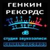 ♫ Звукозапись ♫ ГЕНКИН-РЕКОРДС ♫ г. Благодарный