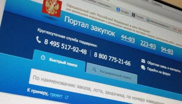 Как получить госконтракт на 50 млн рублей?  Сейчас государство больш