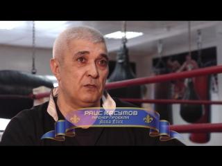 Promo Arena Elite/ Интервью с наставником бойцовского шоу Раисом Касумовым