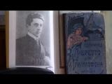 1913 г. №5 Юрий Морфесси