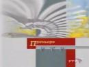 Staroetv - Перебивки анонсов (РТР, 15.09.2001-31.08.2002)