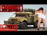Crossout  🚗  Гусли 🔥#Стрим  #Кросаут  #Crossout  #трансляция  #Games  #Игры
