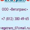 Транспортная компания ООО «Вегатранс»