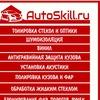 AutoSkill|винил|тонировка|томск|северск|3M