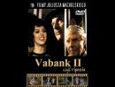 VABANK CZĘŚĆ 2 czyli RIPOSTA, cały film _ VABANK PART 2 - RIPOSTE, full movie