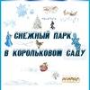 Снежный парк Саратов (СНОУТЮБИНГ)
