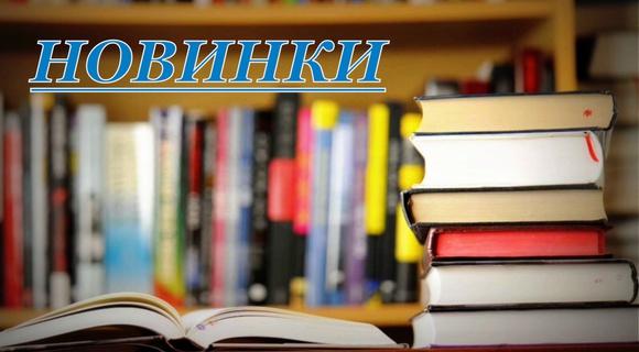 Книжная Лавка — НОВИНКИ