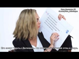 21 июля 2016: Ответы Кары Делевинь на запросы Google о ней, Сан-Диего