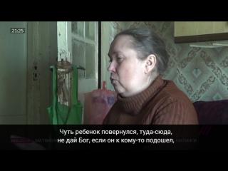 Пытки в православном приюте