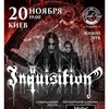 INQUISITION | 20.11.2016 | Киев