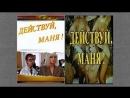 Действуй, Маня! - Трейлер (1991)