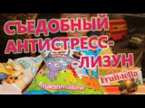 Съедобный антистресс-лизун marshmallow+fruittella DIY