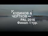 Выступление К. Кудинова и В. Черткова. PAL 2016. Финал. I тур - PAL Action Movies